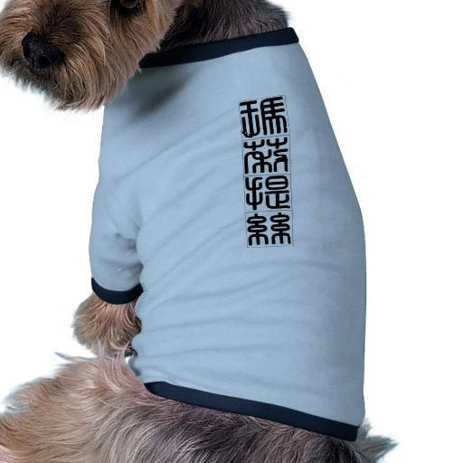 Chinese name for Meredith 20243_0.pdf Dog T Shirt