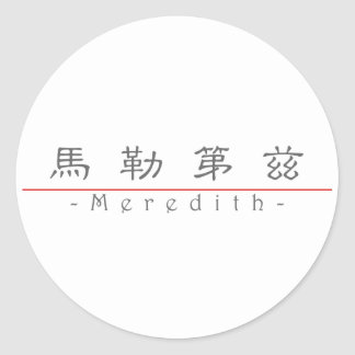 Chinese name for Meredith 20722_2.pdf Classic Round Sticker
