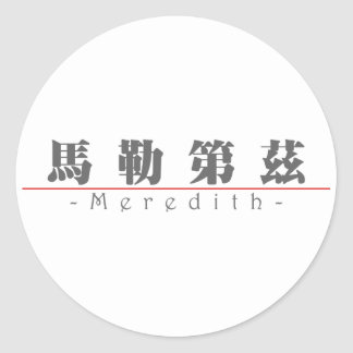 Chinese name for Meredith 20722_3.pdf Classic Round Sticker