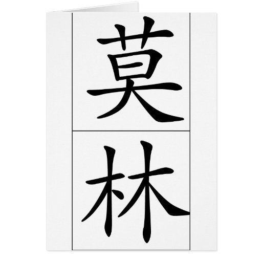 Chinese name for Merlin 20724_1.pdf Greeting Card
