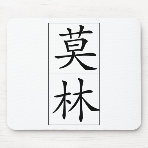 Chinese name for Merlin 20724_1.pdf Mousepads