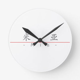 Chinese name for Mia 21008_1 pdf Wall Clock