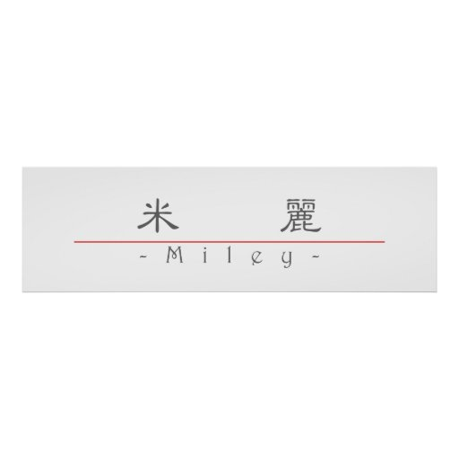 Chinese name for Miley 21315_2.pdf Poster