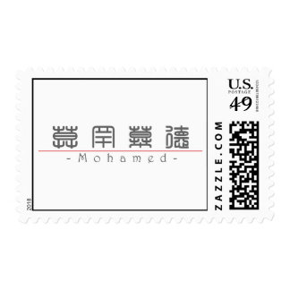 Chinese name for Mohamed 22427_0.pdf Postage