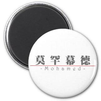 Chinese name for Mohamed 22427_3.pdf Magnet