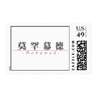 Chinese name for Mohamed 22427_3.pdf Postage Stamp