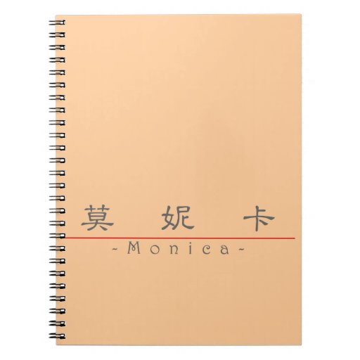 Chinese name for Monica 20256_2.pdf Journal