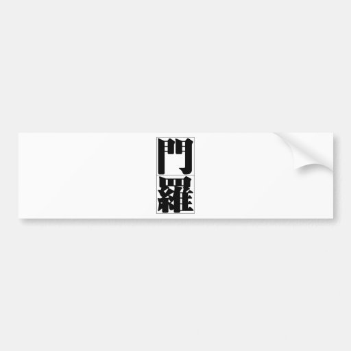 Chinese name for Monroe 20731_3.pdf Bumper Sticker
