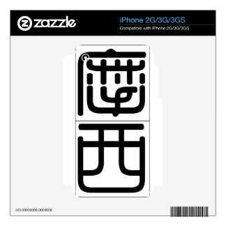 Chinese name for Moses 20737_0 pdf Skin For The iPhone 2G