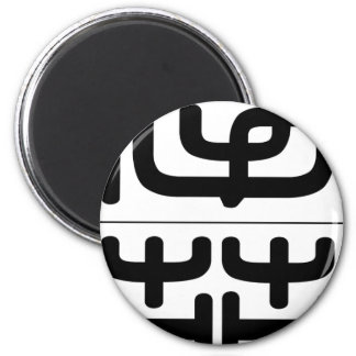 Chinese name for Murphy 20738_0.pdf 2 Inch Round Magnet