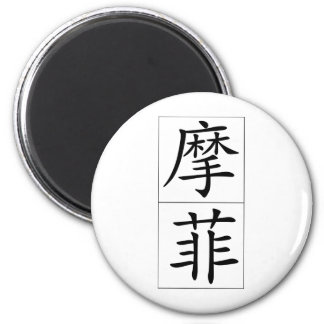 Chinese name for Murphy 20738_1.pdf 2 Inch Round Magnet