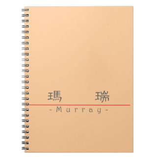 Chinese name for Murray 20258_2.pdf Spiral Note Books