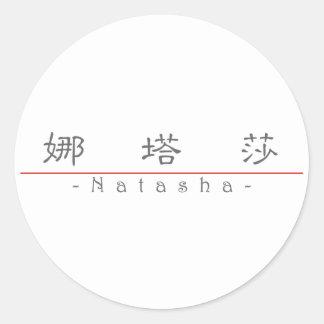 Chinese name for Natasha 21488_2.pdf Classic Round Sticker