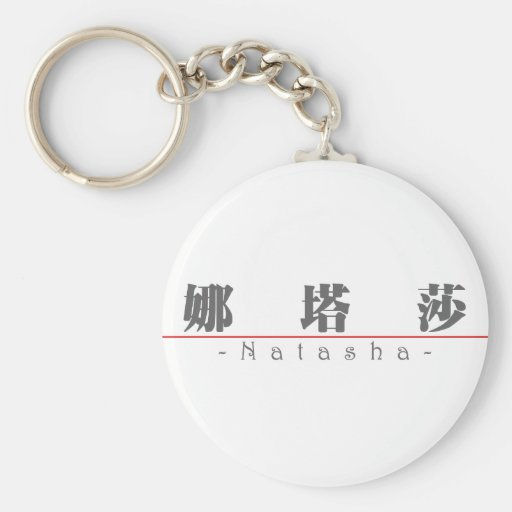 Chinese name for Natasha 21488_3.pdf Basic Round Button Keychain
