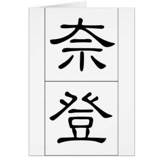 Chinese name for Nathan 20742_2.pdf Card