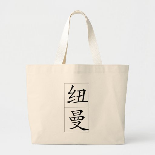 Chinese name for Newman 20746_1.pdf Tote Bag