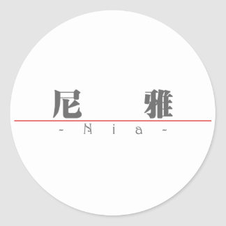 Chinese name for Nia 21489_3.pdf Classic Round Sticker