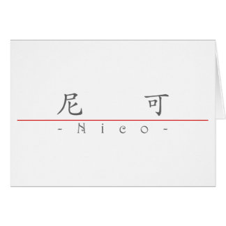 Chinese name for Nico 22495_1.pdf Card