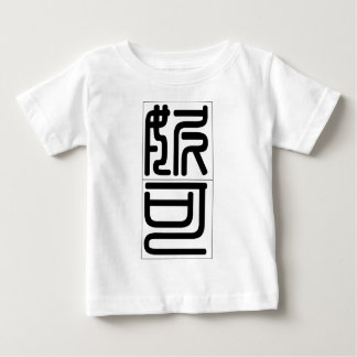 Chinese name for Nicole 20267_0.pdf Baby T-Shirt