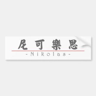 Chinese name for Nikolas 22472_4.pdf Bumper Sticker