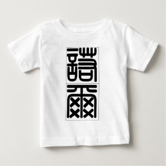 Chinese name for Noel 20751_0.pdf Baby T-Shirt