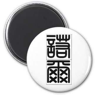 Chinese name for Noel 20751_0.pdf Magnet