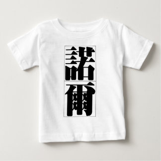 Chinese name for Noel 20751_3.pdf Baby T-Shirt