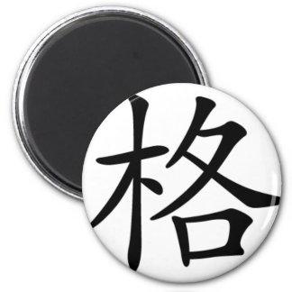 Chinese name for Ogden 20754_1 pdf Fridge Magnet