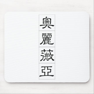 Chinese name for Olivia 20278_2.pdf Mouse Pad