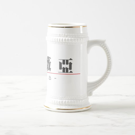 Chinese name for Olivia 20278_3.pdf 18 Oz Beer Stein