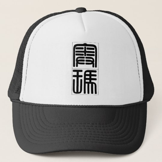 Chinese name for Omar 20756_0.pdf Trucker Hat