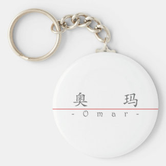 Chinese name for Omar 20756_1.pdf Keychain