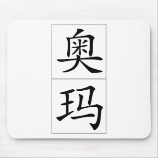 Chinese name for Omar 20756_1.pdf Mouse Pad