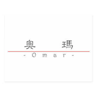 Chinese name for Omar 20756_2.pdf Postcard
