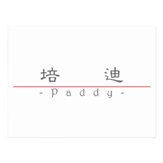 Chinese name for Paddy 20767_2.pdf Post Card