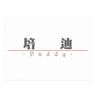 Chinese name for Paddy 20767_3.pdf Post Card
