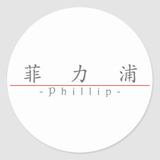 Chinese name for Phillip 22377_1.pdf Classic Round Sticker