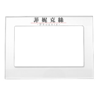 Chinese name for Phoenix 20291_3.pdf Magnetic Photo Frame