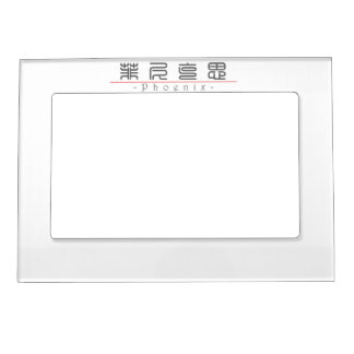 Chinese name for Phoenix 22387_0.pdf Magnetic Picture Frames