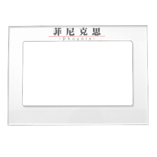 Chinese name for Phoenix 22387_3.pdf Photo Frame Magnets