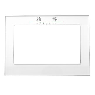 Chinese name for Piper 21109_1.pdf Magnetic Frame