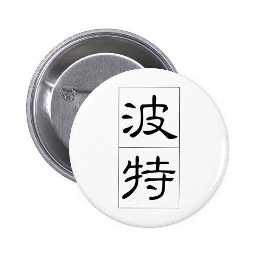 Chinese name for Porter 20776_2.pdf Button
