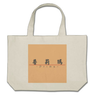 Chinese name for Prima 20295_4 pdf Canvas Bag