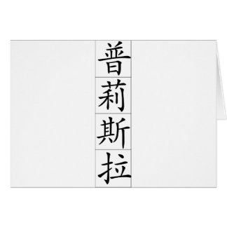 Chinese name for Priscilla 20296_1.pdf Greeting Card