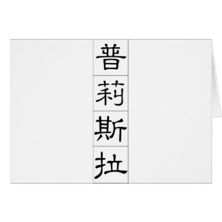 Chinese name for Priscilla 20296_2.pdf Greeting Card