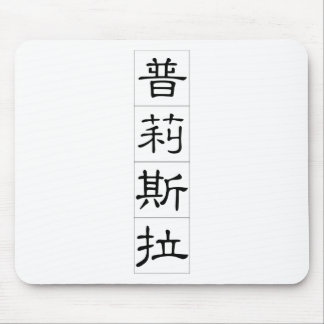 Chinese name for Priscilla 20296_2.pdf Mouse Pad