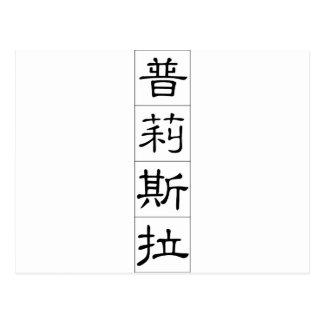 Chinese name for Priscilla 20296_2.pdf Postcard