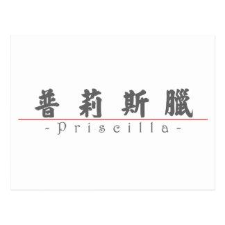 Chinese name for Priscilla 20296_4.pdf Postcard
