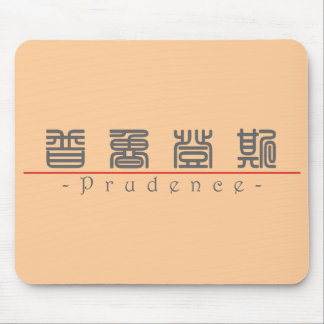 Chinese name for Prudence 20297_0 pdf Mousepads