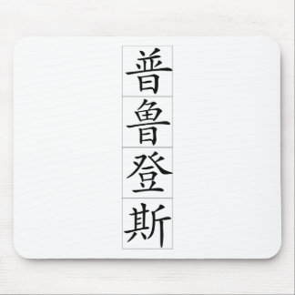 Chinese name for Prudence 20297_1.pdf Mouse Pad